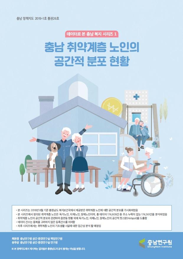 (충남 정책지도 제 26호) 노인복지 시리즈 1: 충남 취약노인의 공간분포