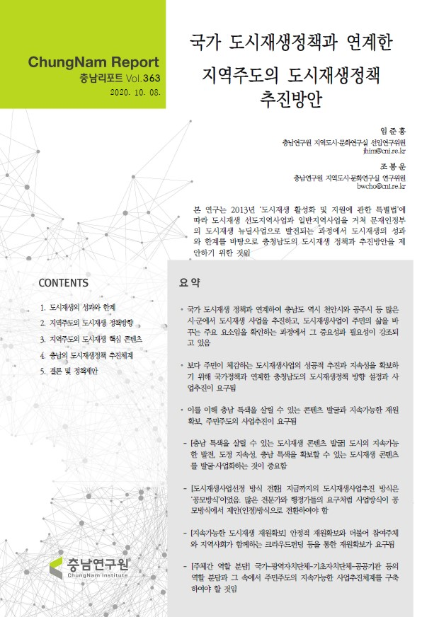 충남리포트-(제363호) 국가 도시재생정책과 연계한 지역주도의 도시재생정책 추진방안